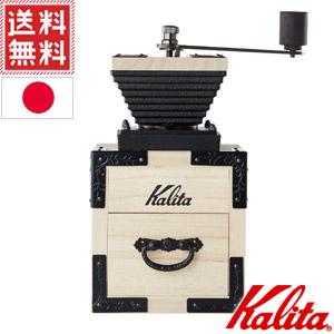 カリタ コーヒーミル 手動 桐モダン壱 1段タイプ 42140 手挽き ミル 日本製 コーヒー用品 Kalita 送料無料 --