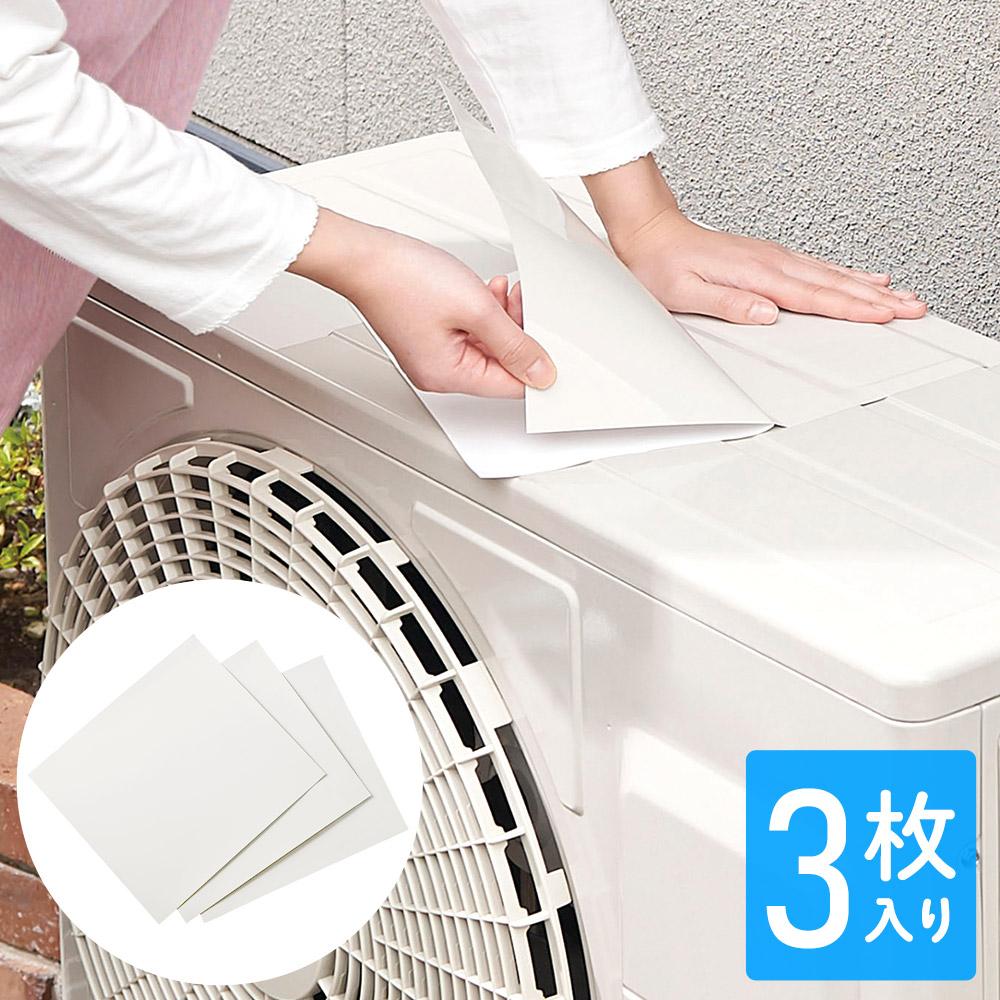 半額 エアコンの室外機に貼るだけ 冷房運転時の負担を軽減 5%OFFクーポンあり 9 11 12:00~23:59 エアコン 室外機 日よけ エアコンカバー 室外機カバー 省エネ 激安通販 日除け 遮熱カバー コジット目立ちにくい室外機遮熱シール 遮熱シール 3枚入り