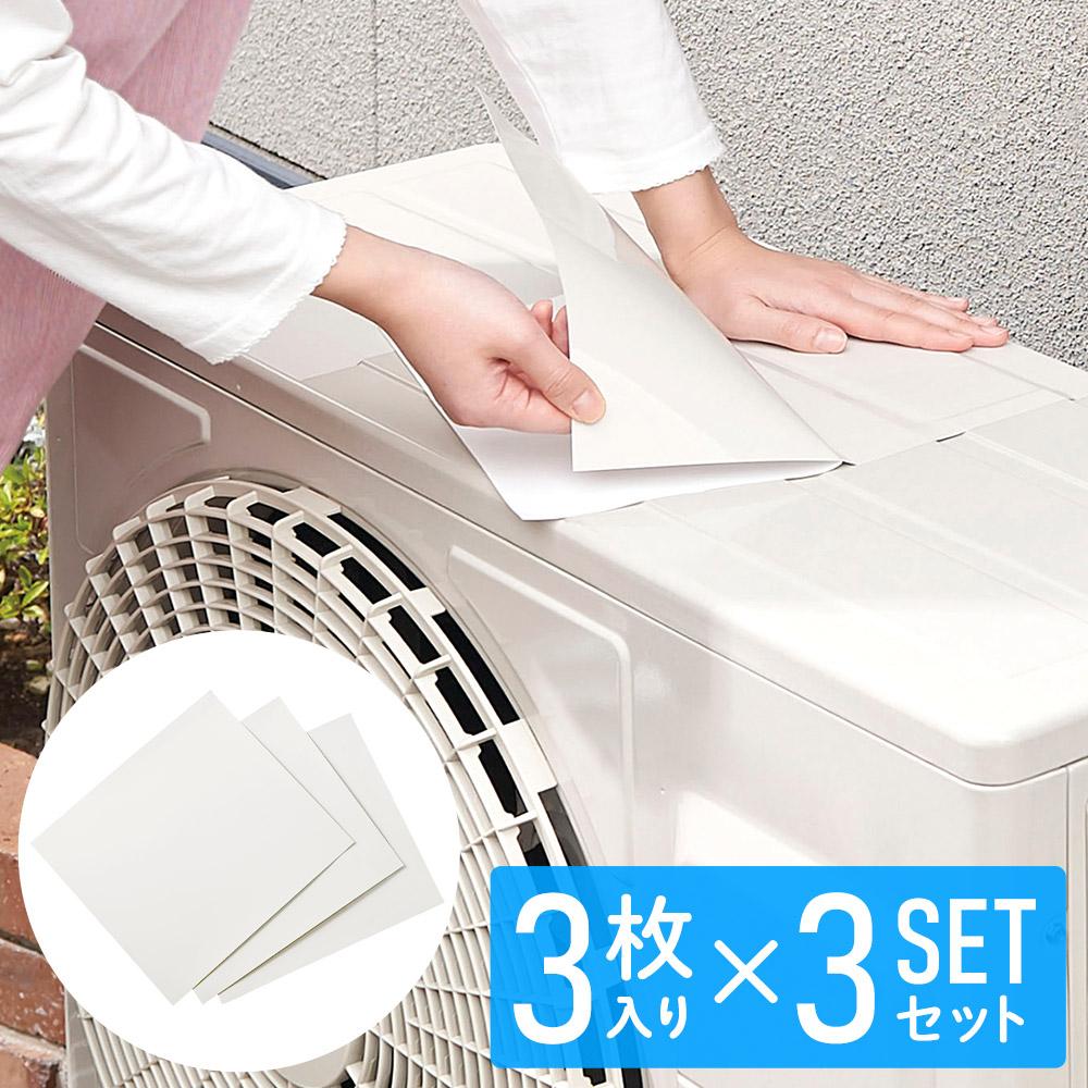 エアコンの室外機に貼るだけ 冷房運転時の負担を軽減 ギフト 5%OFFクーポンあり 9 ディスカウント 11 12:00~23:59 室外機カバー エアコン 室外機 遮熱シール 送料無料 日よけ 省エネ 3枚入り×3セット コジット目立ちにくい室外機遮熱シール 遮熱カバー エアコンカバー 日除け