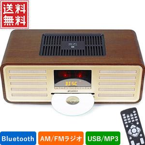 CDコンポ CDプレーヤー 真空管ハイブリッドアンプ搭載 Bluetooth対応 [ SMS-850BT ] リモコン付き CDステレオシステム スピーカー 真空管アンプ USB MP3 再生 FM ラジオ レトロ SANSUI サンスイ 送料無料