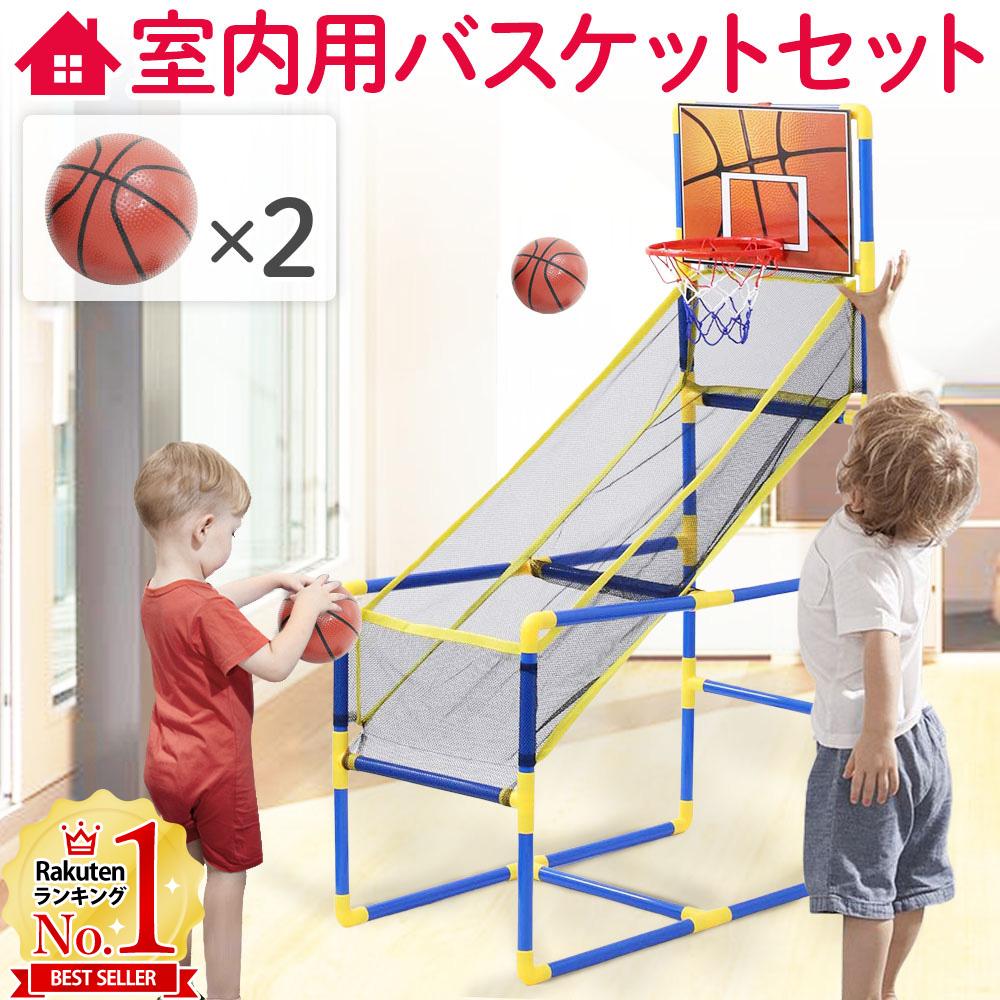組み立ててすぐに遊べる! バスケットゴール 室内 バスケットボール 2個付き 組立式 セット スポーツ 屋内 屋内用 室内用 家庭用 おもちゃ 子供用 送料無料 yu yok 9ss
