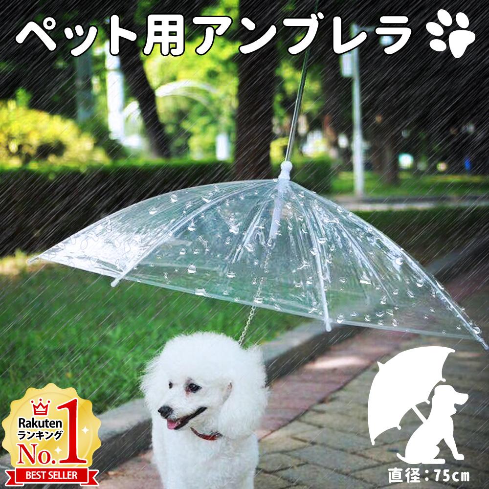 ワンちゃん専用の傘で雨の日も楽しくお散歩 5%OFFクーポンあり 9 19 20:00~9 20 税込 23:59 犬用傘 ペットアンブレラ 傘 送料無料 小型犬から中型犬に対応 犬用 舗 ペット用アンブレラ 9ss 犬用ペットアンブレラ 散歩グッズ 雨対策 ペット用品 散歩