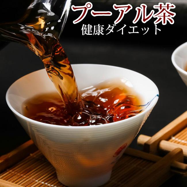 ダイエットの宝庫 ショップ プーアル茶ティーバッグ5g×30包 送料無料 爆売りセール開催中