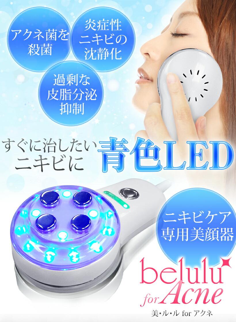 アクネ菌を殺菌 炎症性ニキビの沈静化 過剰な皮脂分泌の抑制に すぐに治したいニキビには青色LEDが効果的です アクネ ニキビケア専用 美顔器 美ルル for ニキビ 送料無料お手入れ要らず アクネ菌 引出物 Acne 美肌 返品保証 美顔機海外使用可 光エステ 青色LED ケア belulu