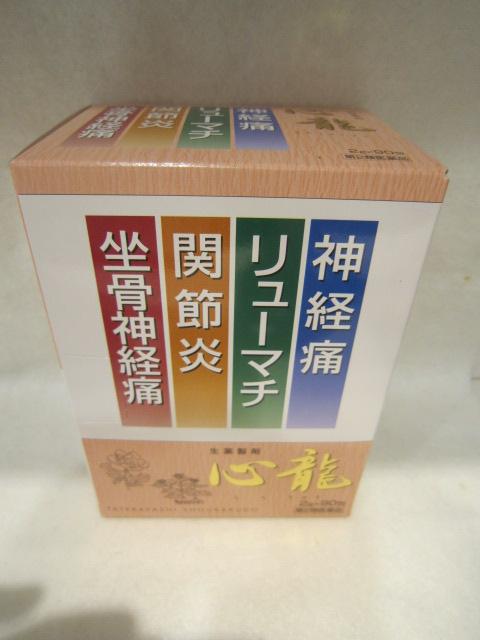 心龍 2g×90包 【第2類医薬品】(※外箱はたたんで発送いたします)座骨神経痛、関節炎、リューマチの 痛散に 痛みに効きます