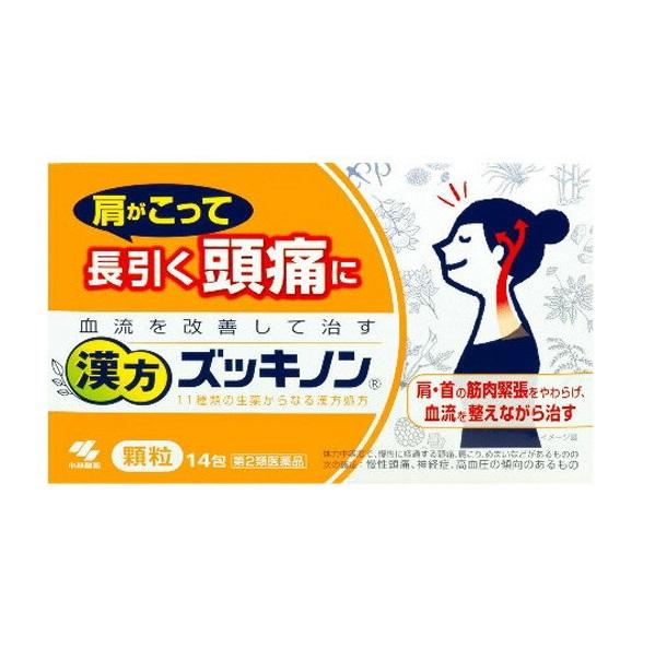 売れ筋ランキング 肩こり 長引く頭痛に 漢方 ズッキノン 14包 価格 交渉 送料無料 第2類医薬品