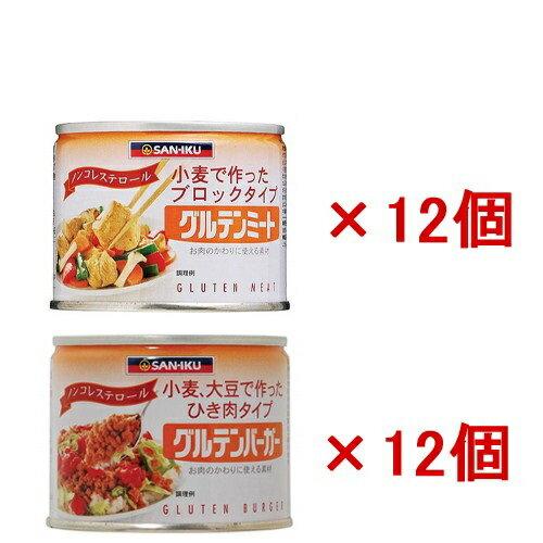 【食べ比べセット】グルテンミート(200g)12缶+グルテンバーガー(215g)12缶 合計24缶セット【非常食】【防災】