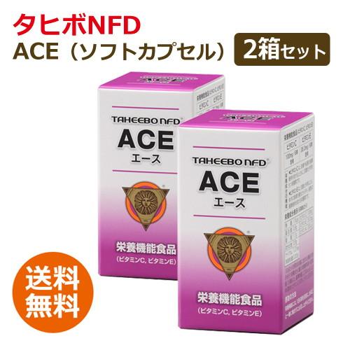 【あす楽対応】「タヒボNFD」ACE(ソフトカプセル)91.8g(510mg×180球)【栄養機能食品】2箱セット+相性抜群ビタミンCも選べる特典付+サンプルとクーポン付