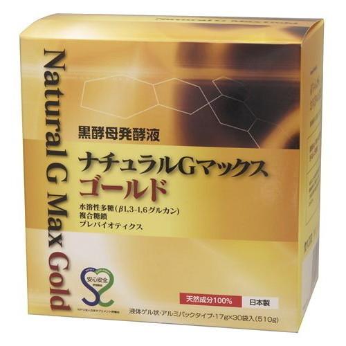 黒酵母発酵液 ナチュラルGマックス ゴールド 510g(17g×30袋)
