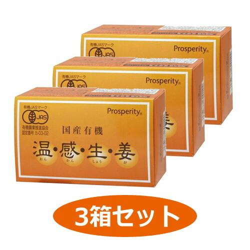 国産有機 温・感・生・姜 15g(500mg×30包) 3箱セット