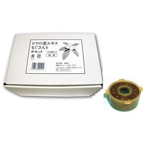 温灸器 ユーフォリアQ 専用カセット(120個)