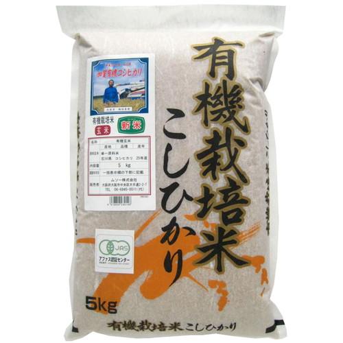 有機米・石川コシヒカリ 玄米 20kg (5kg×4袋) ※送料無料(一部地域を除く)・同梱・代引不可・キャンセル不可 【ムソー有機米】