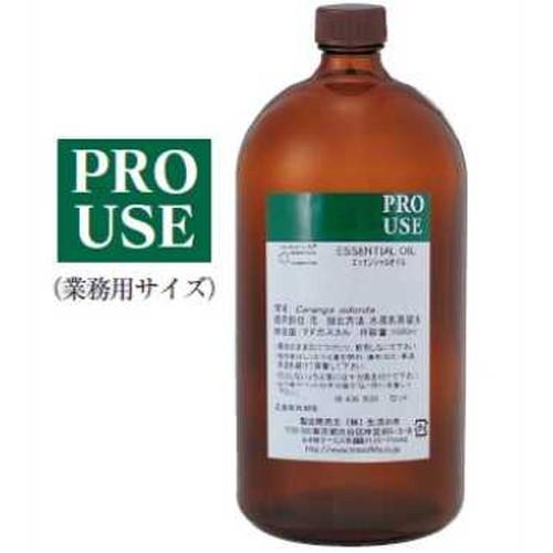【PRO USE】みんなの家庭の医学で紹介♪エッセンシャルオイル オレンジスイート精油 1000ml 生活の木