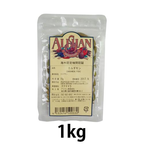 オーガニックカルダモン (1kg) 【アリサン】
