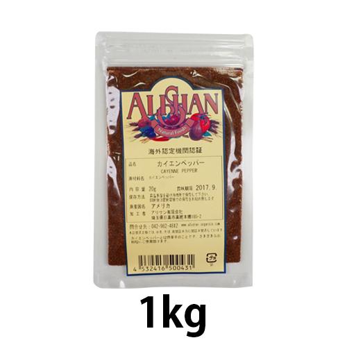 カイエンペッパーとは...ずばり唐辛子のことです 激安通販販売 アリサン カイエンペッパー 1kg 高級品