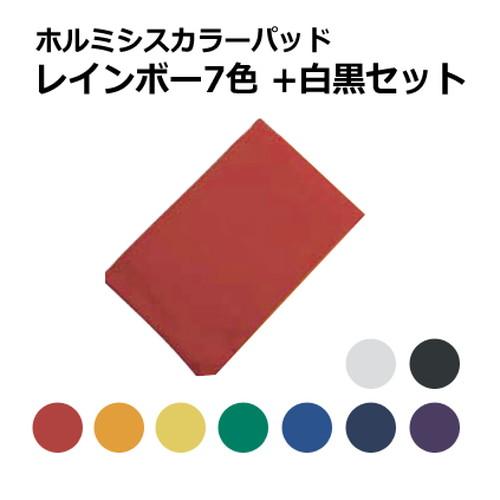 ホルミシスカラーパッド レインボー(7色セット+白黒9色セット) ※詳しい使用説明書付※キャンセル不可