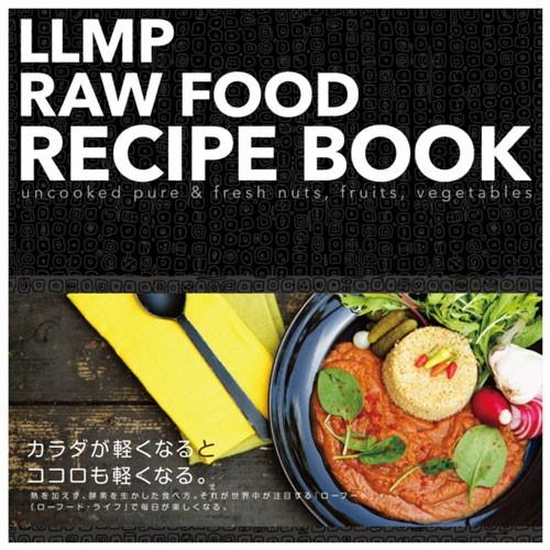 待望のLLMPオリジナルローフードレシピBOOK 別倉庫からの配送 ゆうパケット送料無料 LLMP RAW FOOD BOOK 授与 ローフードレシピブック 2%OFFクーポン付き RECIPE