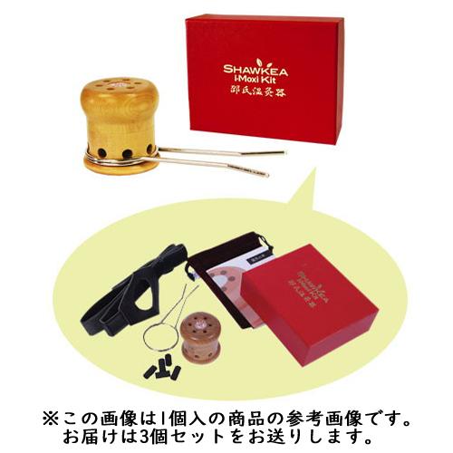 医療用具 邵氏温灸器(しょうしおんきゅうき) 3個組