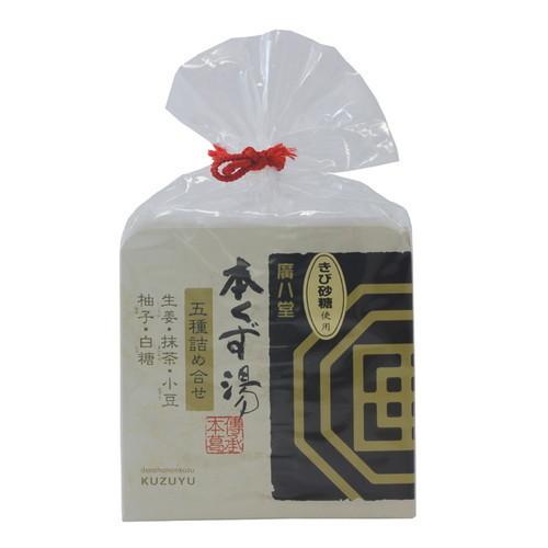 【冬季限定】本くず湯(詰合せ) (23g×5袋) 【廣八堂】