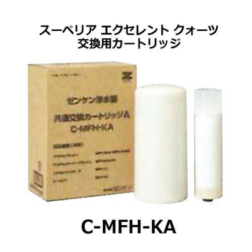 共通カートリッジA【C-MFH-KA】【浄水器】【ゼンケン】※同梱不可 ※キャンセル不可