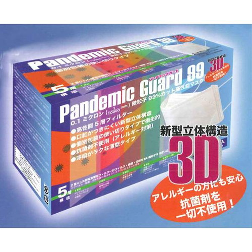 パンデミックガード99・レギュラー 15箱セット ※キャンセル不可 ※休止品