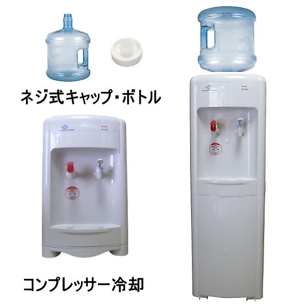 水は自前で!本格ウォーターサーバーの販売 コンプレッサー冷却の本格ウォーターサーバーです。【ペットボトル タイプ 冷水機 冷水器 本体 購入 ウォーターディスペンサー】