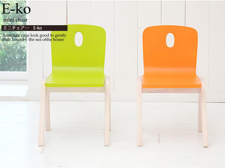 【割引クーポン 配布中 5日12時~11日12時】 E-ko ミニチェアー キッズチェア キッズチェアー 子供 椅子 イス 木製 キッズ チャイルドチェア チャイルドチェアー ミニチェアー ナチュラル 北欧 おしゃれ 緑 グリーン オレンジ 新生活