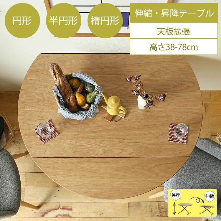 昇降・伸縮テーブル AILL(アイル) ナチュラル テーブル リビングテーブル 伸縮 ダイニングテーブル バタフライ 昇降式テーブル 120 昇降テーブル ガス圧 リフティング 円形 丸テーブル ソファテーブル ヴィンテージ 北欧
