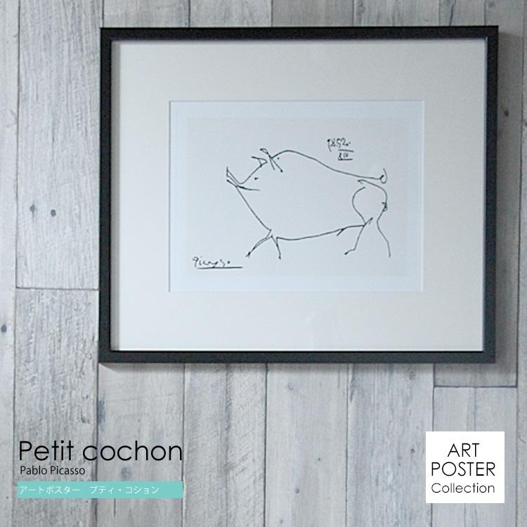 アートポスター Pablo Picasso Petit cochon(パブロ ピカソ プティ・コション) インテリア 絵 絵画 アート アートポスター アートパネル アートフレーム リトルアート 玄関 額入り 壁掛け おしゃれ ウォール 新生活