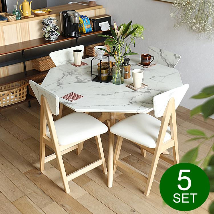 ダイニング5点セット Collet(コレット) 8角形タイプ ダイニングセット ダイニング5点セット 5点セット ダイニング 食卓セット ダイニングテーブル 木製ダイニングテーブル 大理石 食卓 食卓テーブル 木製 ウッド