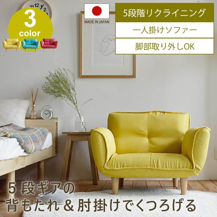 Kirario別注カラー/1人掛けリクライニングソファ FLAT(フラット) ナチュラルタイプ ソファ 1人掛け 1人用ソファ 座椅子 おしゃれ デザイン ワイド 脚付 ソファー 一人掛け チェア リクライニング ソファチェア 椅子 座いす