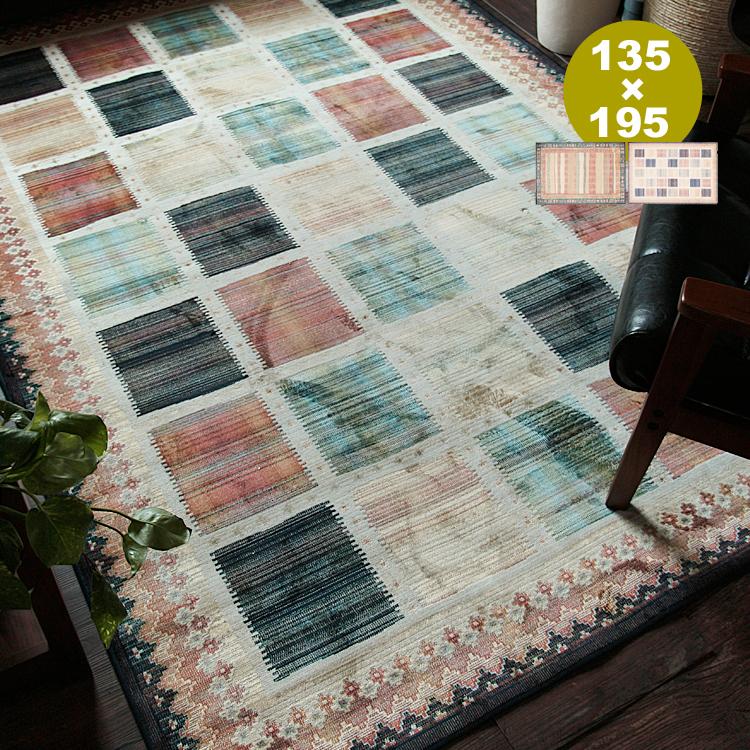 キリムギャッベデザイン ラグマット Nomad(ノマド)約 135cm×195cm キリムギャッベデザイン ラグマット Nomad ノマド 平織 ベルギー製 絨毯 じゅうたん ホットカーペット対応 135cm×195cm