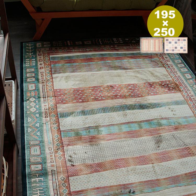 キリムギャッベデザイン ラグマット Nomad(ノマド)約 195cm×250cm キリムギャッベデザイン ラグマット Nomad ノマド 平織 ベルギー製 絨毯 じゅうたん ホットカーペット対応 195cm×250cm