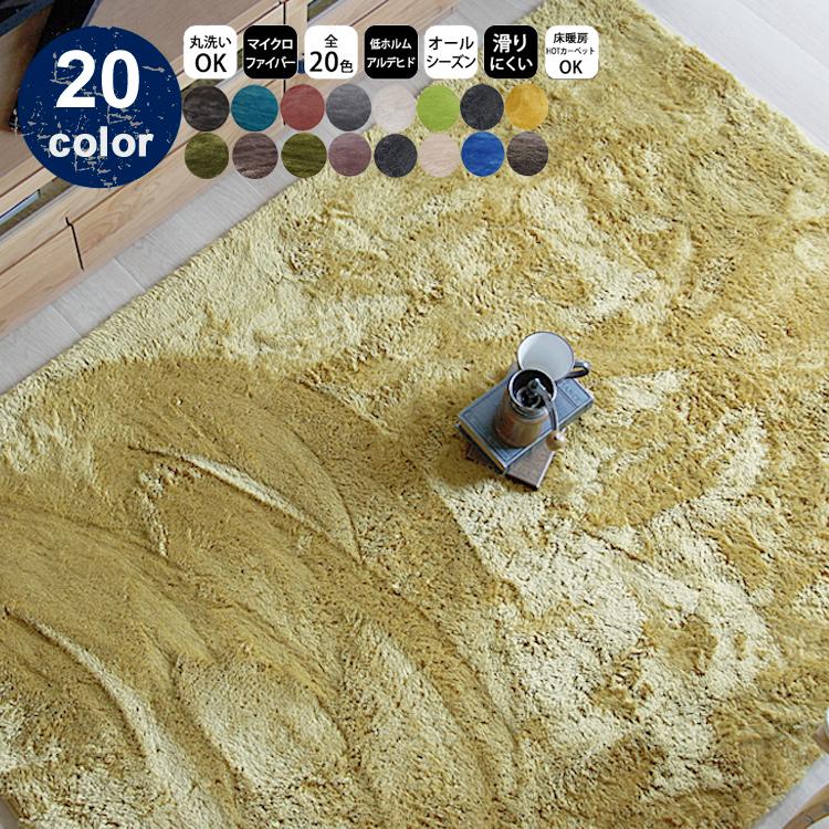 マイクロファイバーラグ Porrit 四角形タイプ 140×200cm ラグマット 四角 長方形 洗える 洗濯 滑り止め 北欧 絨毯 カーペット シャギーラグ 無地 ダイニング リビング ラグ マイクロファイバー 新生活