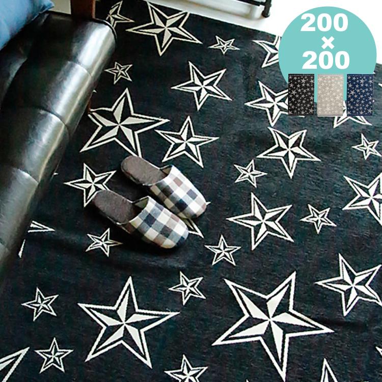 フリンジラグマット スター(四角形)200×200cm スター ラグ ヴィンテージラグ 絨毯 じゅうたん ホットカーペット 床暖房 洗濯可能 洗える 滑り止め カーペット 西海岸 ブルックリン 北欧 人気 ブラック
