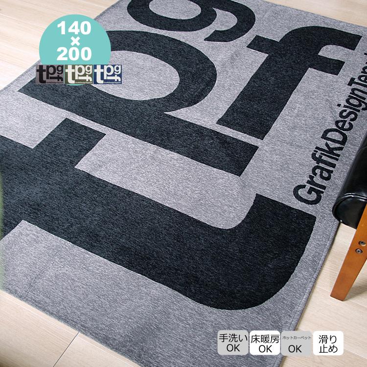ラグマット Typography(タイポグラフィー)Bタイプ 約140cm×200cm ラグマット ラグ マット 絨毯 じゅうたん カーペット タイポグラフィー ブルー 青 グリーン 緑 グレー 北欧 モダン ヴィンテージ