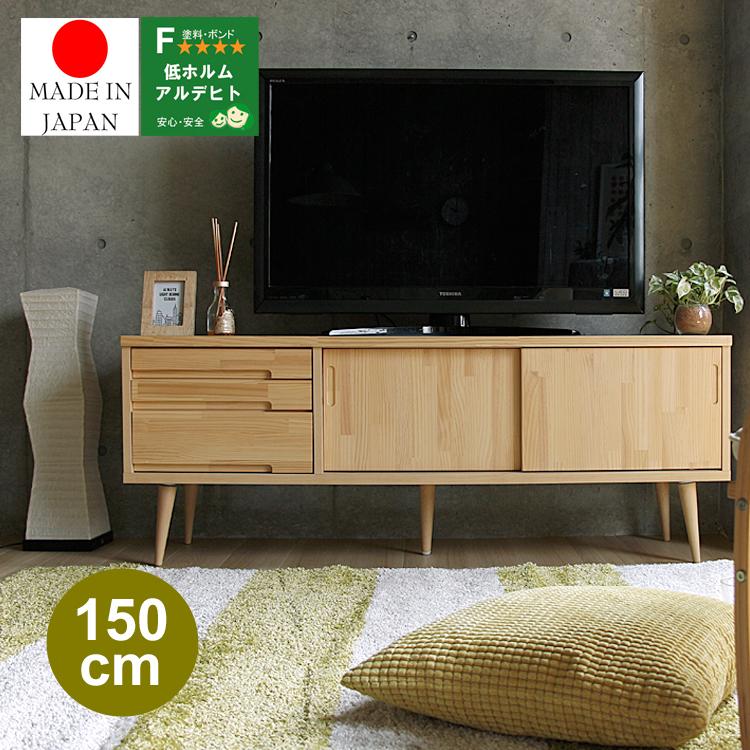 国産 150cmテレビボード Raum(ラウム) テレビ台 150cm 国産 完成品 テレビボード TV台 日本製 ナチュラル 北欧 新生活