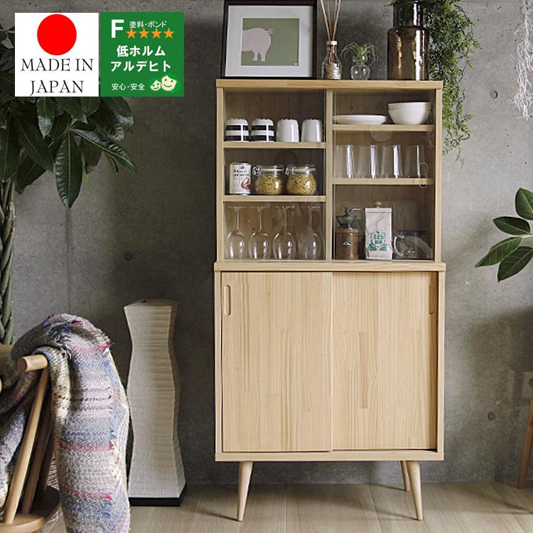 国産 75カップボード Raum(ラウム) 食器棚 カップボード キッチン家具 完成品 日本製 キッチン収納 北欧 新生活