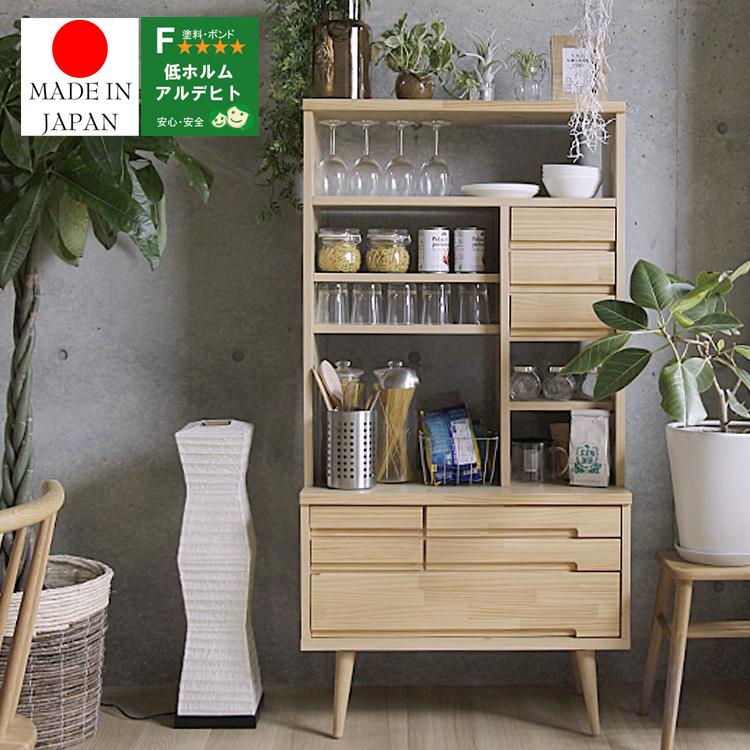 国産 フリーボード Raum(ラウム) 食器棚 カップボード キッチン家具 完成品 日本製 キッチン収納 北欧