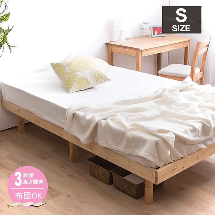 ふとんで使えるスノコベッド Noel(ノール) 高さ3段階調整 シングル ベッド 木製 北欧 モダン ガーリー ナチュラル ホワイト ブラウン