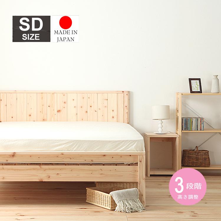 国産ひのきスノコベッド Tiami(ティアミ) セミダブル 国産 日本製 ナチュラル ベッド シングル セミダブル ダブル ベッド すのこ ヒノキ ひのき 島根 高知 北欧 ナチュラル 木製ベッド シンプルベッド