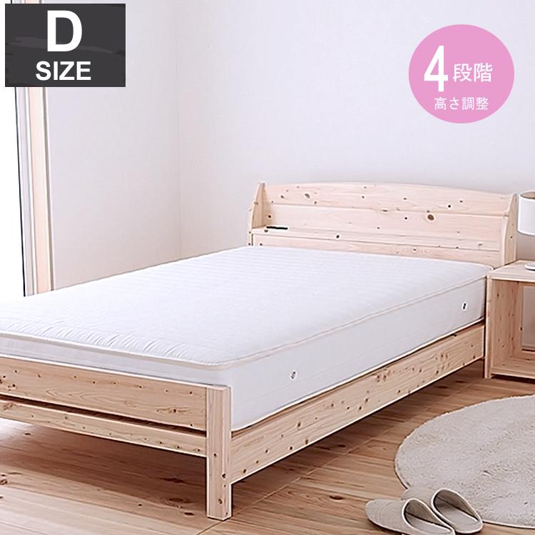 シオン 天然ひのきすのこベッド ダブル シオン sion 天然ひのき すのこベッド ダブルベッド ひのき 高さ調節可能 すのこ 宮付き コンセント付き 棚付き 北欧 ナチュラル 木製ベッド