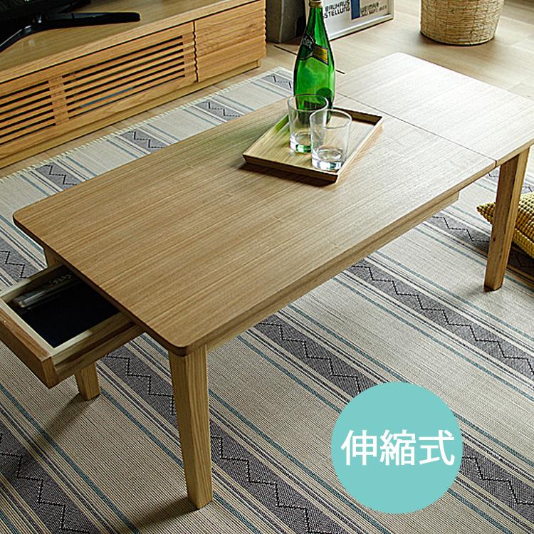 引出し付きエクステンションテーブル Tens(テンス) テーブル センターテーブル 木製 リビングテーブル 伸縮 エクステンション 引出し