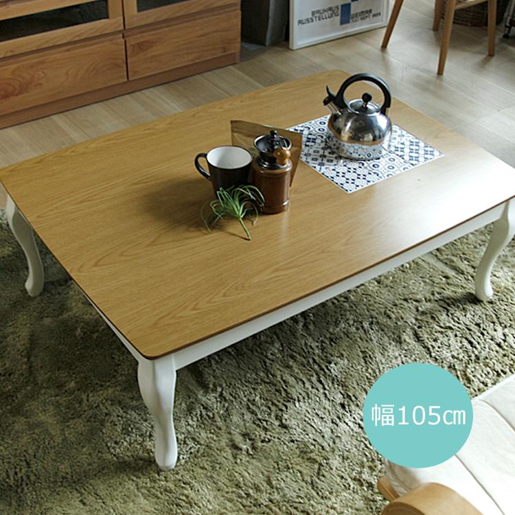 こたつテーブル Lack(ラック) 長方形 幅105cmタイプ こたつ テーブル こたつテーブル 長方形 105 ガーリー ホワイト