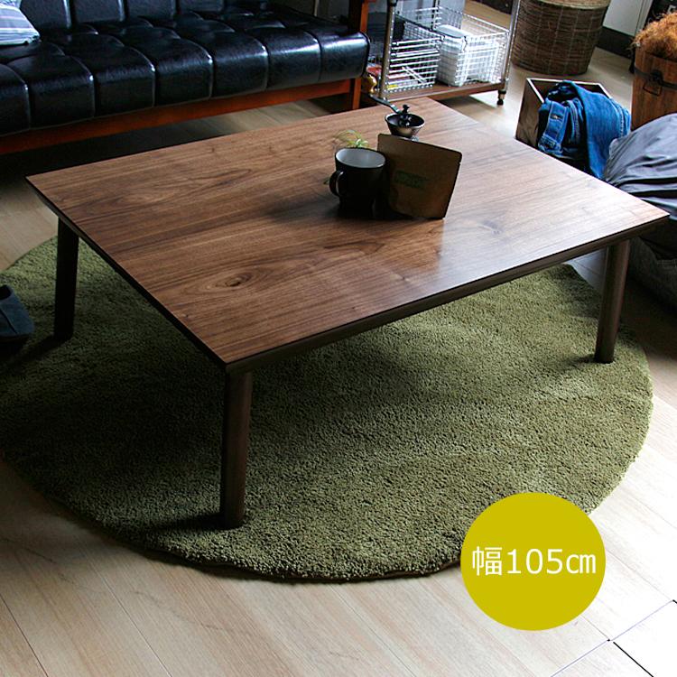 こたつテーブル Classe(クラッセ) 長方形 幅105cmタイプ こたつ テーブル こたつテーブル 長方形 105 おしゃれ 新生活