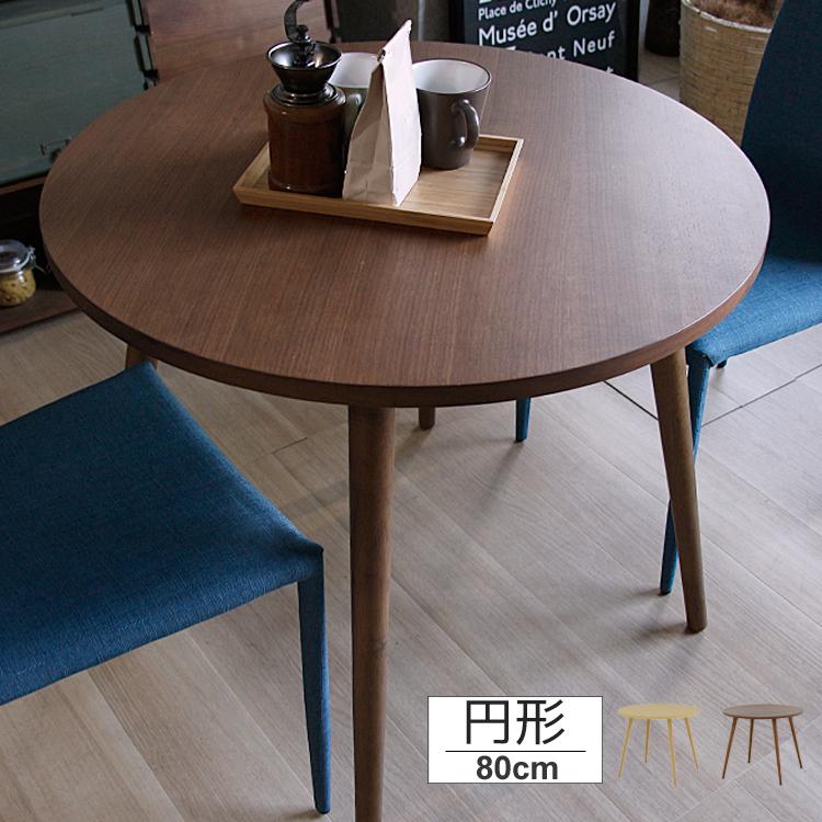 直径80cm円形ダイニングテーブル JELUFI(ジェルフィー) 80cm 直径80cm ダイニングテーブル 木製ダイニングテーブル ダイニング テーブル 木製 円形 北欧 ナチュラル 円卓 送料無料 円 丸2人用 カフェ 新生活