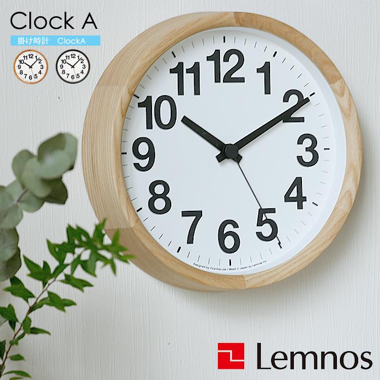 掛け時計 ClockA 時計 Clock A クロックA YK14-05 掛時計 木目 壁掛け 壁掛け時計 時計 おしゃれ 人気 デザイン インテリア 北欧 クロックLemnos レムノス