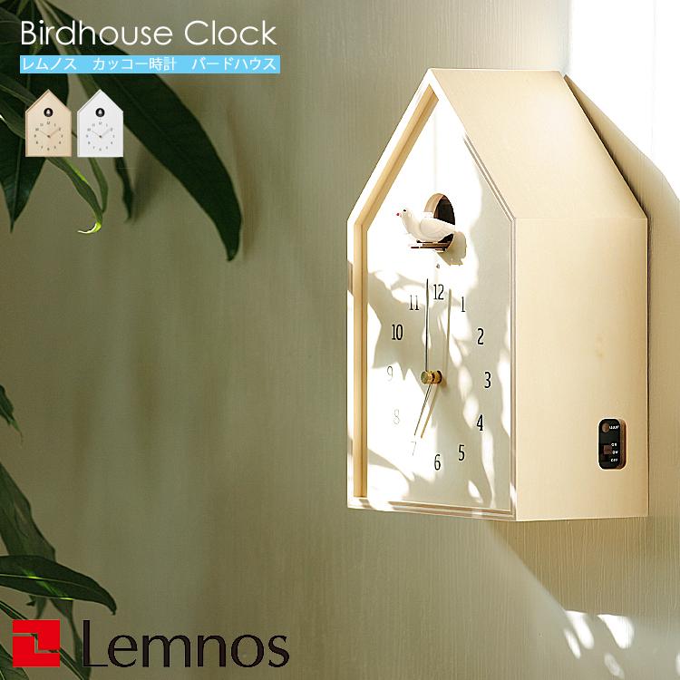 カッコー時計 Birdhouse Clock 鳩時計 時計 カッコー時計 Birdhouse Clock 掛時計 木目 壁掛け 壁掛け時計 時計 おしゃれ 人気 デザイン インテリア 北欧 クロック Lemnos レムノス
