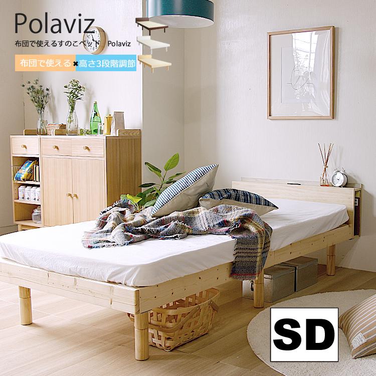 ふとんで使えるスノコベッド polaris(ポラリス) セミダブル 高さ3段階調整 ベッド 収納 収納付き コンセント 木製 北欧 モダン ガーリー ナチュラル ホワイト ブラウン