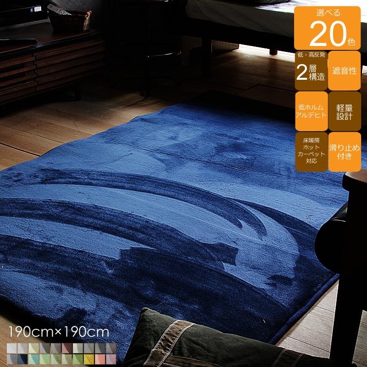 低反発高反発フランネルラグ テリオ(四角形) 幅 190 × 奥行 190cm ラグマット ラグ 低反発 高反発 フランネル 厚手 クッション 四角 長方形 床暖房対応 ホットカーペット対応 滑り止め 遮音 北欧 無地 ナチュラル